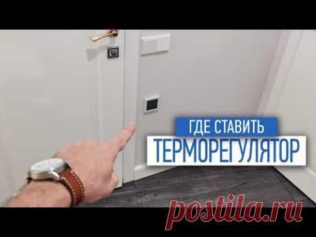 Где ставить терморегулятор в квартире | электрика под ключ | советы по ремонту