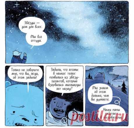 Мечтаем отправиться в путешествие к звездам вместе с медведем-рыболовом из комикса «Мы дали слово» → mif.to/zxevn #ИллюстрацияДня