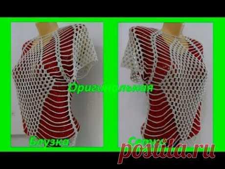 Оригинальная блузка - сетка, crochet blouse ,( В №84) - YouTube