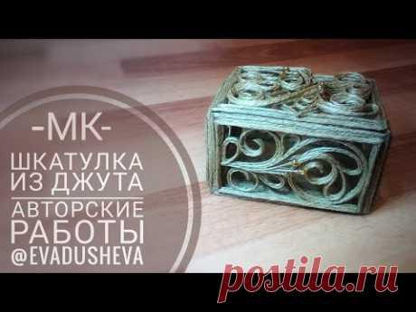 МК- Джутовая филигрань Маленькая шкатулка из джута ©2019/Jute Craft Ideas /evadusheva.
