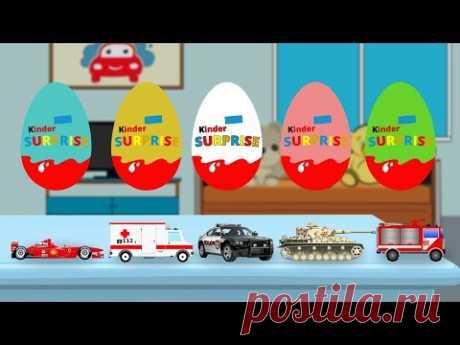 Киндер Сюрприз. Мультики с Машинками - Пожарная, Полицейская, Скорая Помощь, Гоночная и Танк - YouTube
