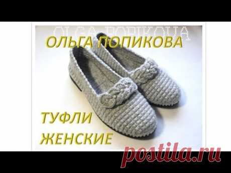 Women's shoes on a sole of TEP Women's shoes on the sole of TEP - YouTube