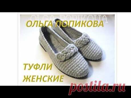 Туфли женские на подошве ТЭП  Women's shoes on the sole of TEP - YouTube