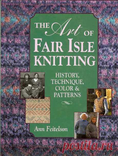 РЕТРО: The Art of Fair Isle Knitting