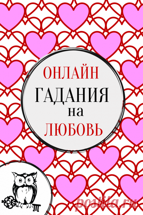 Онлайн гадания на Любовь. Бесплатные онлайн гадания на любовь. Взаимны ли чувства? Что на сердце у любимого? Что нас ждет? Подходим ли мы друг другу?