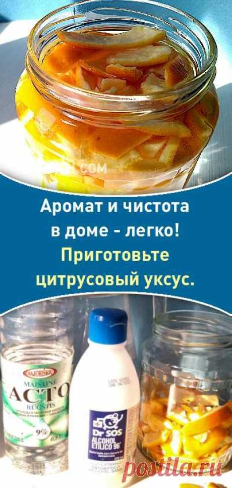 Аромат и чистота в доме — легко! Приготовьте цитрусовый уксус.