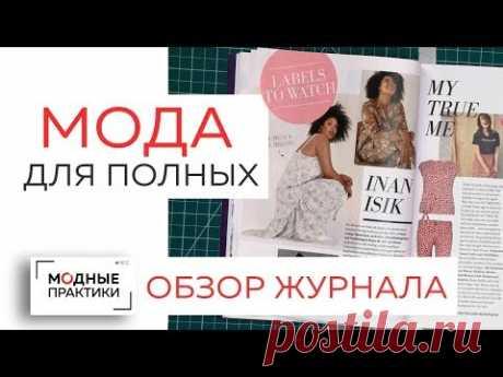 Мода для полных. Тенденции в одежде для женщин plus-size, идеи комбинирования вещей. Обзор журнала.