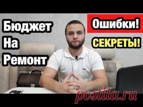 Бюджет На Ремонт Квартиры 2020! Главные Ошибки и 3 Важных Секрета! Цены в Москве?!