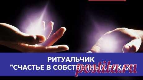 """Ритуальчик """"счастье в собственных руках"""""""