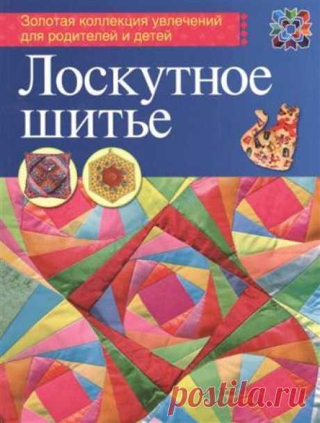 Лоскутное шитье (Денисова Л.) – купить книгу с доставкой в интернет-магазине «Читай-город». ISBN: 9785462015533.