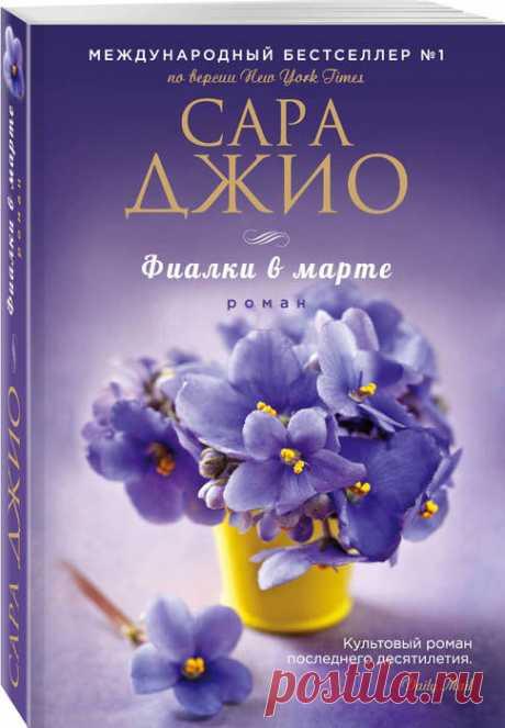 """Сара Джио """"Фиалки в марте"""""""