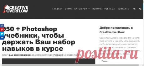 950 + Photoshop Учебники, Чтобы Сохранить Ваш Набор Навыков Обновляется / Creativeoverflow