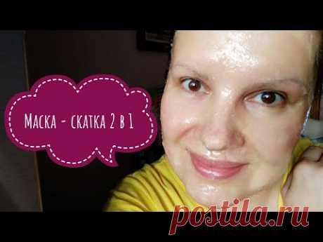 Маска -скатка для лица 2 в 1. Очищающая маска + маска от морщин и пигментных пятен. Рецепт маски.
