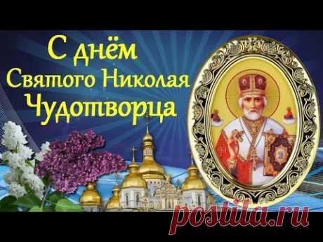 С Днем Святого Николая Чудотворца Никола летний 22 мая Поздравительная открытка День Святого Николая - YouTube