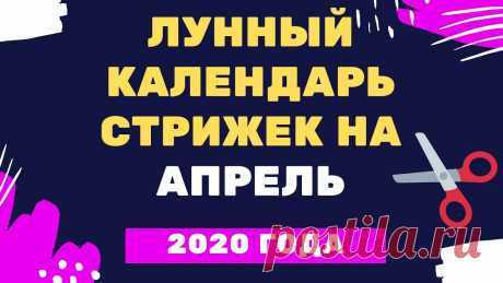 Лунный календарь стрижек на апрель 2020 года Разместить ссылку на сайт https://chelpipe.ru/?utm_source=social&utm_medium=youtube&utm_campaign=3615571 Лунный календарь стрижек на апрель 2020 года https:/...