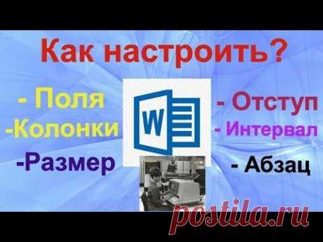 Тайны Microsoft Word 2016. Поля, ориентация листа, размер, колонки, отступы и интервалы.