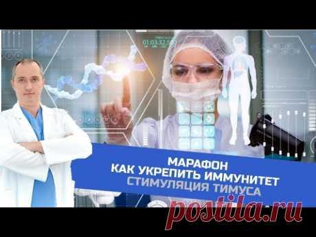 """Стимуляция тимуса (вилочковой железы). Марафон """"Как укрепить иммунитет"""" - YouTube Вилочковая железа очень важна для поднятия иммунитета. В этом видео  показано как ее стимулировать, чтоб она работала эффективнее.  1:20 - Массажная точка для стимуляции работы вилочковой железы или тимуса."""
