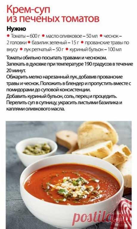 Крем-суп из печеных томатов