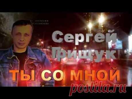 Сергей Грищук - ТЫ СО МНОЙ (SD)