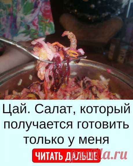 Цай. Салат, который получается готовить только у меня