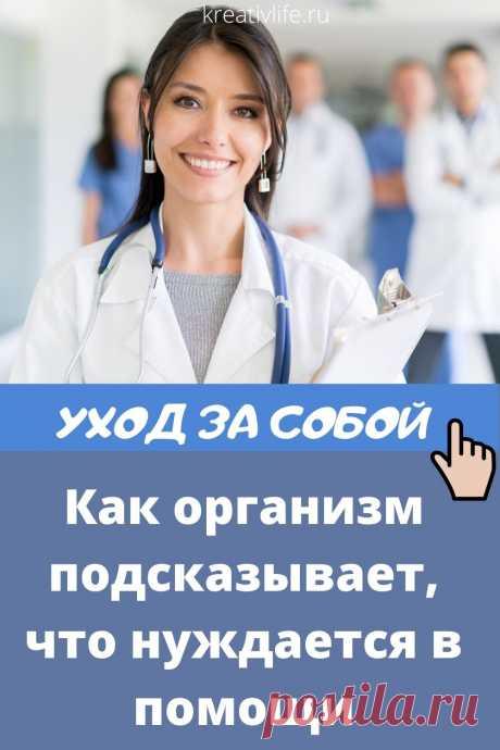 3 сигнала организма, что пора обратиться к врачу