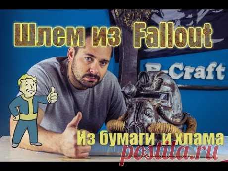Fallout шлем своими руками из бумаги и хлама DIY - YouTube  #RCraft #RCraft_Ruslan  #fallout #t51b #craft #hobby #handmade #cosplay #falloutcosplay #gaming #papercraft #pepakura #helmet #фоллаут #т51б #крафт #хобби #своимируками #пейперкрафт #пепакура #косплей