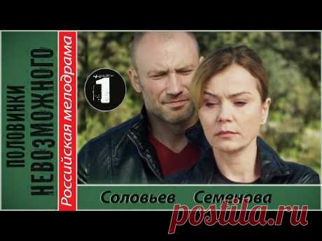 ПОЛОВИНКИ НЕВОЗМОЖНОГО 1 серия HD (2014) Детектив, триллер