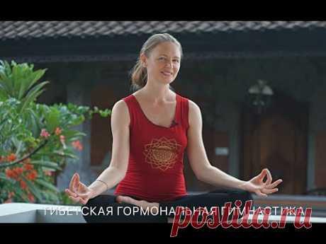Тибетская гормональная гимнастика с Еленой Вагнер.