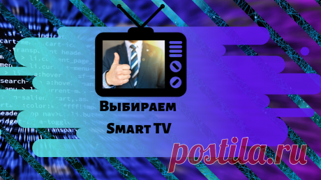 Чем отличаются телевизоры разных производителей, и что я рекомендую брать | Installer | Яндекс Дзен