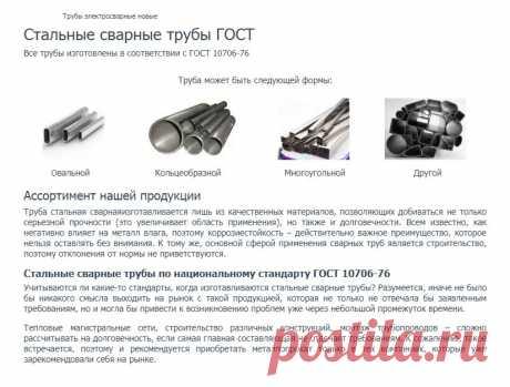 https://www.truba-mts.ru/truby-elektrosvarnye-novye/  Трубы электросварные новые.   Труба стальная сварная изготавливается лишь из качественных материалов, позволяющих добиваться не только серьезной прочности (это увеличивает область применения), но также и долговечности.   Всем известно, как негативно влияет на металл влага, поэтому коррозиестойкость – действительно важное преимущество, которое нельзя оставлять без внимания.
