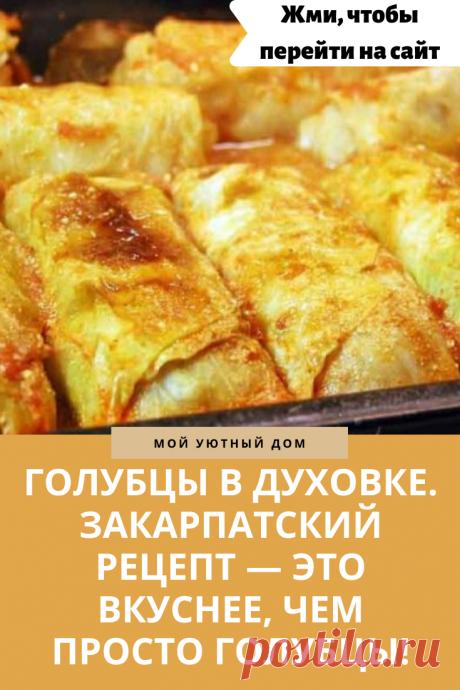 Рецепт приготовления голубцов в духовке