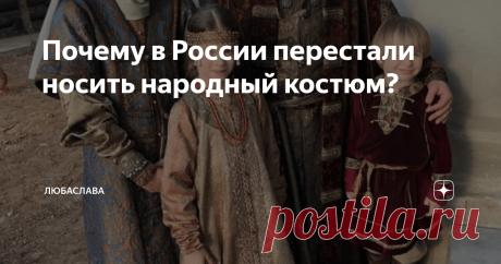 Почему в России перестали носить народный костюм? Старославянский уклад жизни решил полностью искоренить Пётр I,заменив его на западноевропейский.