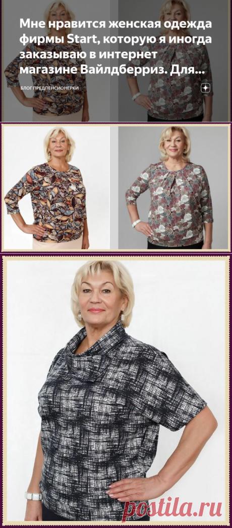 Мне нравится женская одежда фирмы Start, которую я иногда заказываю в интернет магазине Вайлдберриз. Для женщин 50+.   Блог предпенсионерки   Яндекс Дзен
