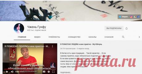 Чжень Гунфу - YouTube