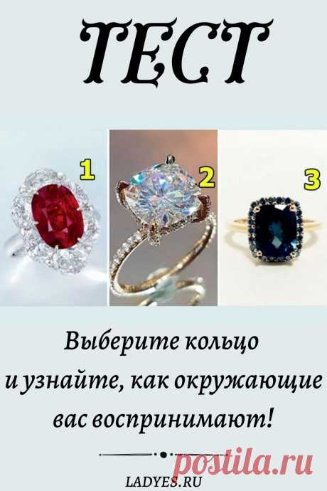 Хотите узнать, что мужчины видят в вас? Пройдите этот небольшой тест-выберите кольцо, которое вам нравится >>