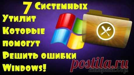 7 системных утилит, которые помогут вам исправить ошибки Windows 7 системных утилит, которые помогут вам исправить ошибки Windows Если при любом сбое компьютера ваша рука автоматически тянется к телефону, чтобы вызвать мастера, прочитайте эту статью.Из неё вы узна...