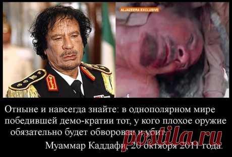 НАТО разрушило Ливию. Пять лет без Каддафи