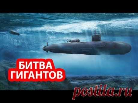 «Морской бой» атомных субмарин России и США закончился вничью - YouTube