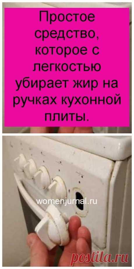 Простое средство, которое с легкостью убирает жир на ручках кухонной плиты. - Женский Журнал