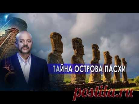 Тайна острова Пасхи | Загадки человечества с Олегом Шишкиным (29.04.2021). - YouTube