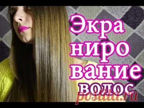 Экранирование для красоты и силы волос (+ видео) — Модно / Nemodno