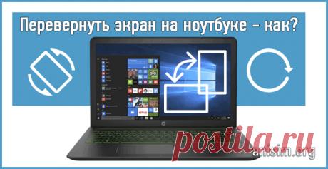 Как на ноутбуке перевернуть экран быстро и легко.