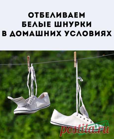 Кроссовки, кеды, ботинки сейчас массово выпускают со шнуровкой. Это красиво и практично, ведь с помощью шнурков удобно подгонять обувь по ноге. Вот только мода на белые кроссовки немного напрягает, ведь приходится часто стирать не только обувку, но и сами шнурки. Давайте разбираться, как это сделать легко и просто.