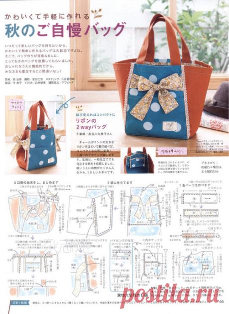 Оригинальные сумки - из японского журнала! Идеи, выкройки, схема сборки! | Юлия Жданова | Яндекс Дзен