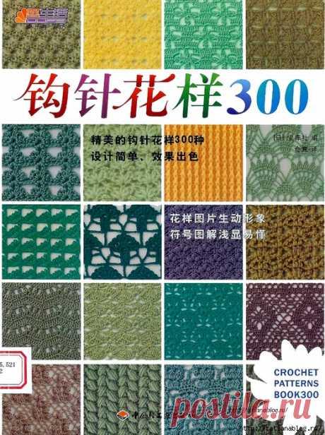 Японский журнал по вязанию Crochet Patterns 300 new 2007