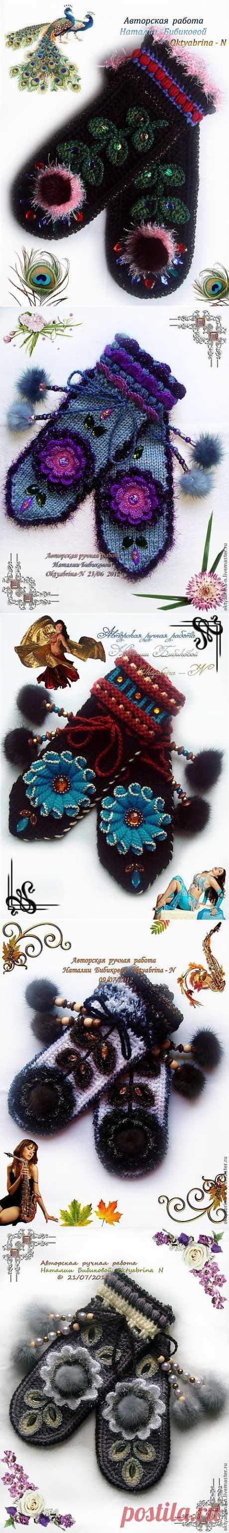 Варежки, перчатки, митенки - идеи от замечательных мастериц! Все идеи взяты со страниц сайта https://www.livemaster.ru/ - Ярмарка Мастеров, там же можно и приобрести эти прекрасные изделия замечательных мастериц!