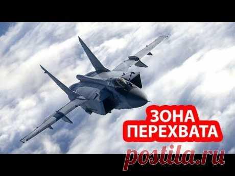 Российская авиация готовится сбивать ракеты и беспилотники США в ближнем космосе - YouTube