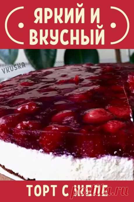 Очень вкусный творожный тортик с ягодным желе сверху, бисквитом и вишней. Подобные очень часто можно встретить в магазинах, но лучше приготовить самому - так будет вкуснее и полезнее.