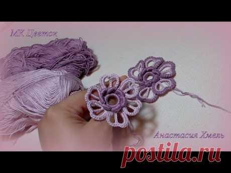 Цветок крючком просто и красиво мотив ирландского кружева Irish lace
