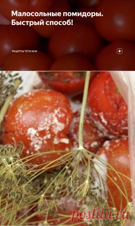 Малосольные помидоры. Быстрый способ! | Рецепты тёти АСИ | Яндекс Дзен
